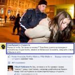 """Скандал! Полицай заби шамар и наруга """"Ранобудна студентка"""",която протестирала мирно!"""