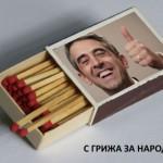 """ШОК! Пуснаха за продан в """"Еbay"""" кибрити за самозапалване с лика на Плевнелиев!"""
