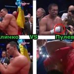 Скандал! Ето как Владимир Кличко победи с измама Кобрата! СНИМКИ!!!