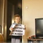 Зов за помощ! 3-годишно дете моли да помогнем за спасението на болната му майка!