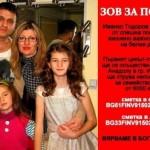 Зов за помощ! Ужасна трагедия сполетя семейството на талантливата Гери Тодорова!