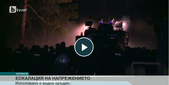 НАПРЕЖЕНИЕ И БУНТ НА БЕЖАНЦИ! 14 Ранени полицай, над 200 арестувани емигранти!